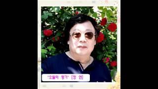 정연 / 오월의 향기 / 신곡발표안내