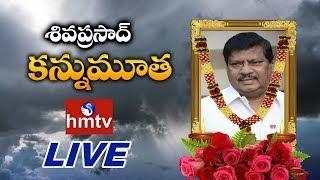 Ex MP Siva Prasad మృతి Live | Ex MP Siva Prasad Passed Away Live | hmtv