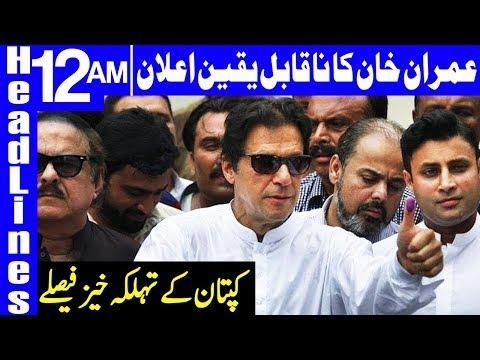 PM Imran Khan Cabinet Meeting at Bani Gala | Headlines 12 AM | 21 April 2019 | Dunya News