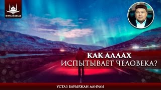 Как Аллах испытывает человека? | www.Yaqin.kz