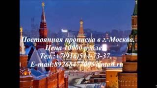 Постоянная прописка в г. Москва(, 2015-05-31T17:39:23.000Z)