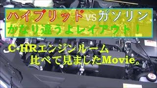 C-HRエンジンルーム比べて見ましたMovie:ハイブリッドvsガソリンターボ。