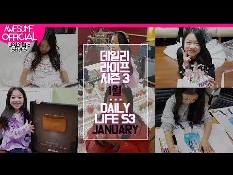 나하은 (Na Haeun) - DAILY LIFE 시즌 3 / JANUARY 01