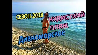 Дивноморск. Нудисткий пляж. Nude beach.