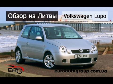 Обзор из Литвы,  Volkswagen Lupo, 2005 г.в., 1.2 дизель, АКПП