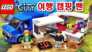 레고 60117 조립 리뷰-시티 밴과 캠핑 트레일러 LEGO City Van & Caravan 여행 캠핑카