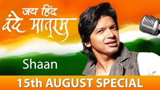 vande-mataram-by-shaan---new-hindi-songs-2017-latest-red-ribbon-music