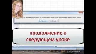 Создать таблицу в Excel Табличный редактор Excel урок 1