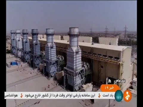 Iran Persian Gulf Gas fuel Electric power plant, Bandar Abba