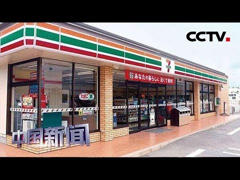 [中国新闻] 日本食品卫生频曝丑闻引众怒 | CCTV中文国际