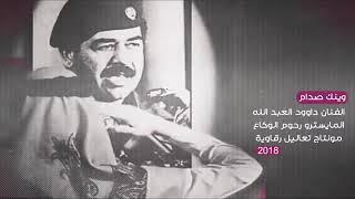 صاح العراقي ينادي وينك صدام