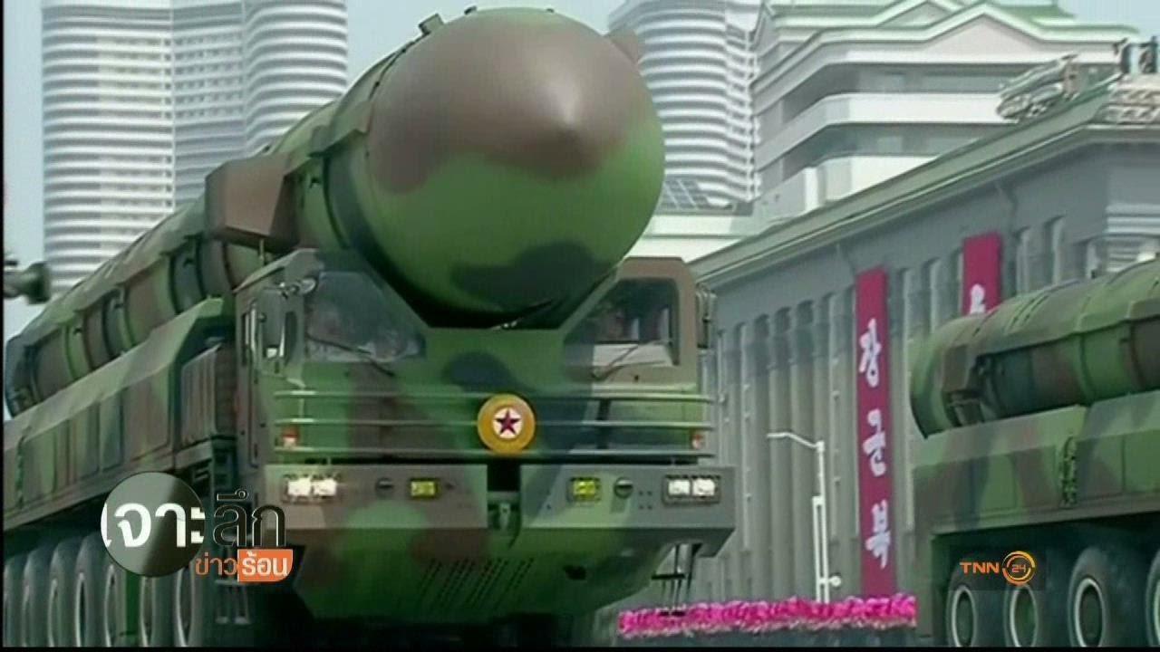 เกาหลีเหนืออวดขีปนาวุธข้ามทวีปขู่สหรัฐ