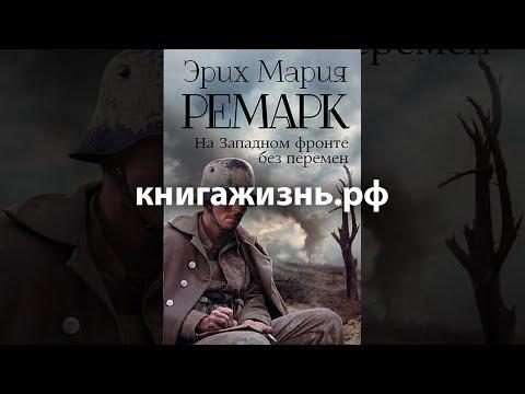 Аудиокнига «На западном фронте без перемен» Эрих Мария Ремарк