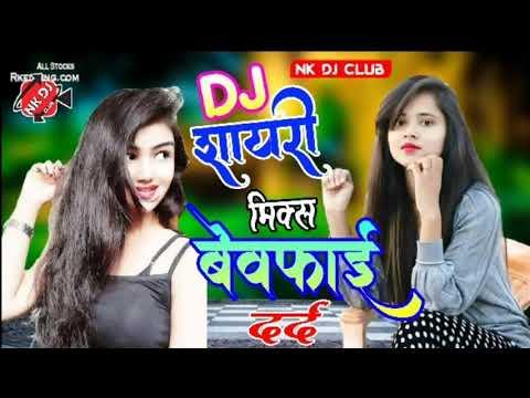 Dj Shayari Mix Bewafa Song  || Wafa Na Raas Aayee Tujhe O Harjai