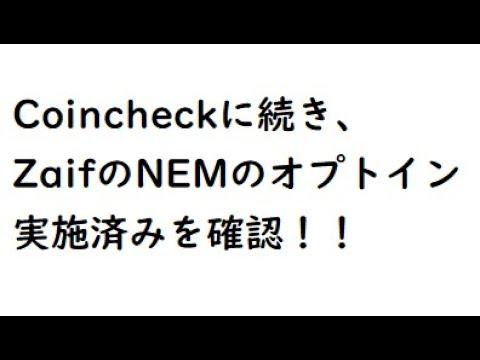 仮想通貨NEM(ネム) 日本の取引所のオプトイン状況 Coincheckに続き、Zaifもオプトインを実施!