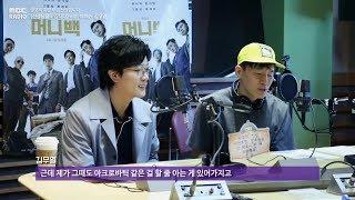 'invite teacher' with Kim Muyeol&Park Huisun,,'선생님을 모십니다' with 김무열&박희순 [정오의 희망곡 김신영입니다] 20180411