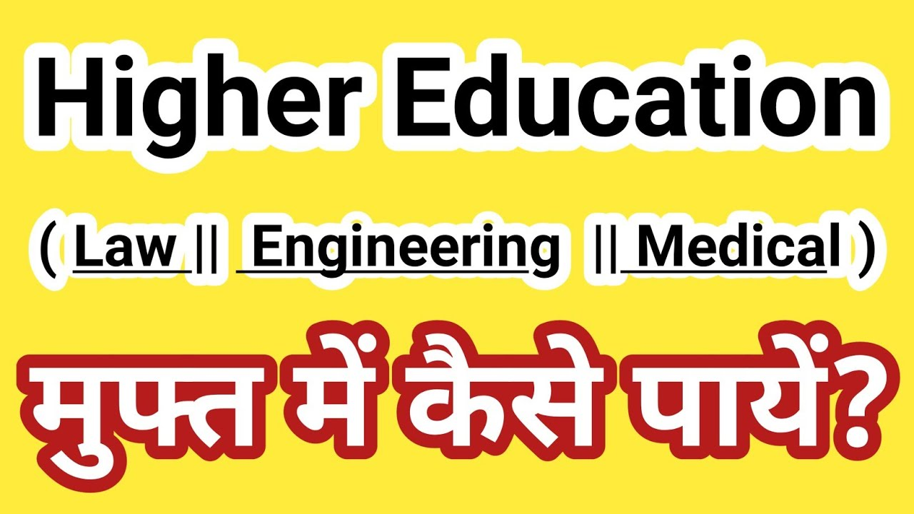 How to get free admission in College  ||  Higher Education Free में कैसे पाये?