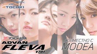 видеофильм yokohama advan fleva v701 совместно с modea на 4 точки шины и диски 4точки