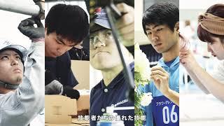 Tokyo技能五輪・アビリンピック2021 PR映像(30秒版)