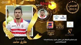 وشوشة |#الأفضل_2018 طارق حامد يشكر الجمهور علي إختياره أفضل لاعب وسط كرة قدم|Washwasha