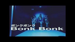 Bonk Bonk - Dan Sur Dance | Japan 🇯🇵 Reggaeton Dancehall Choreography