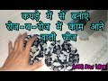 stylish jewelry pouch Hindi making tutorial-magical hands tutorial 2018