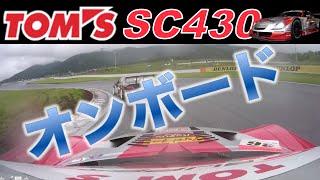 2006年 OPEN INTERFACE TOM'S SC430 を雨の中でドライブ 前車はJTCC ト...