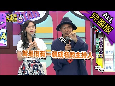 【完整版】新生代主持人潛力排行榜!2019.04.09小明星大跟班