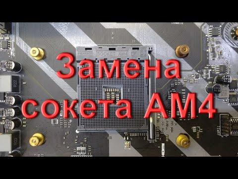 Материнские платы под AMD RYZEN. Замена сокета AM4