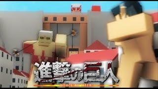 Roblox Attack on Titan [BETA] | SEM DESAFIOS DE MORTE | 4 luta de chefe!