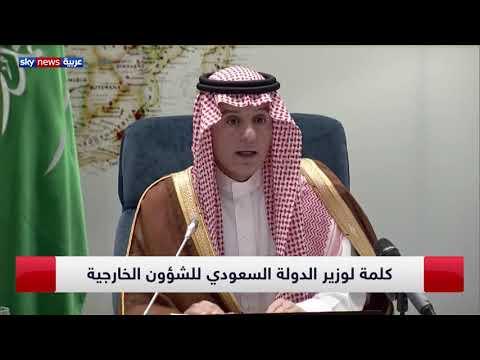 الجبير: الهجوم على أرامكو تم بأسلحة إيرانية ونحن متأكدون أن مصدره لم يكن من اليمن  - نشر قبل 3 ساعة