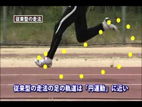 伊東浩司 日本人に適した速く走るため走法テクニック