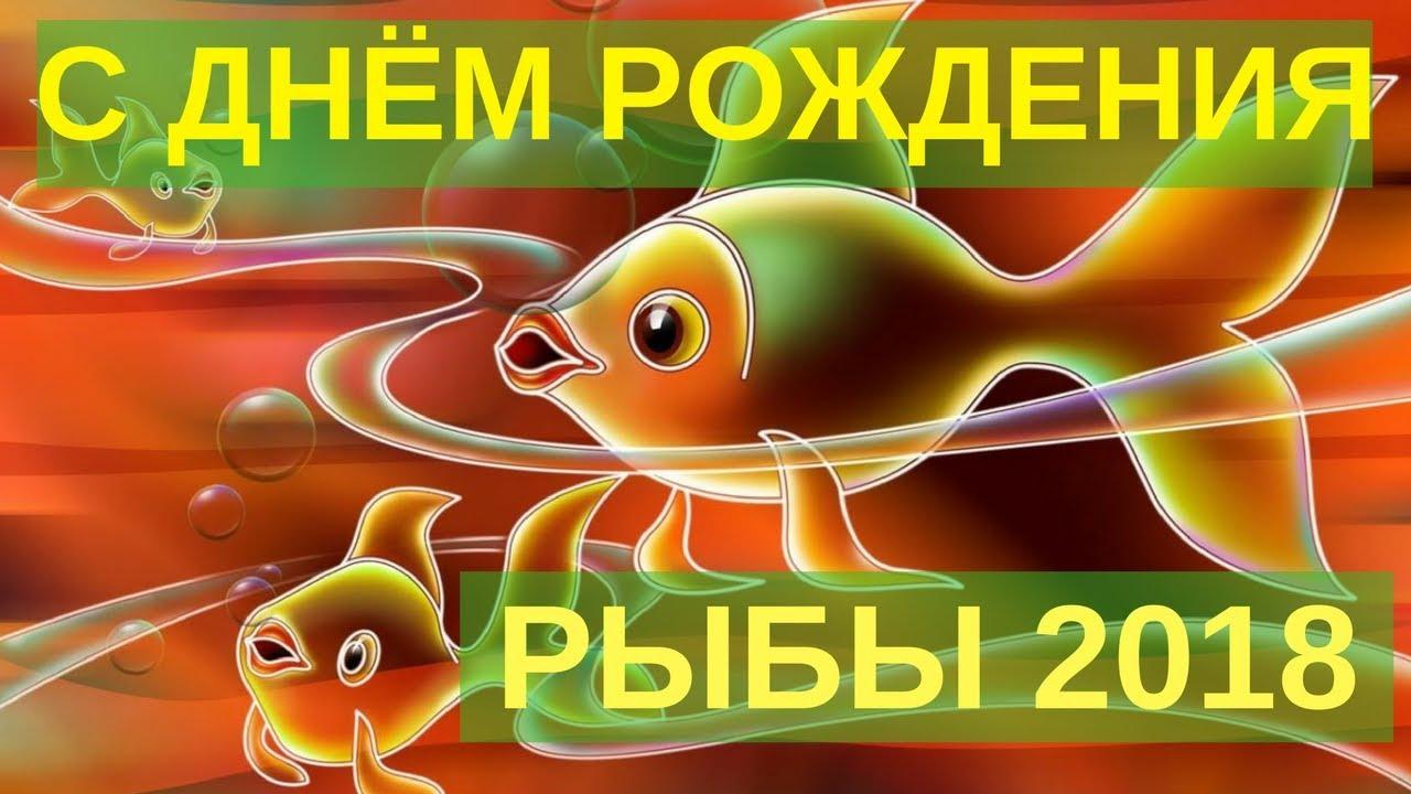Поздравления по знакам зодиака рыба