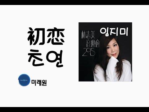 [중국노래]한글가사/해석/자막/병음 임지미(林志美)의 초연(初戀) - YouTube