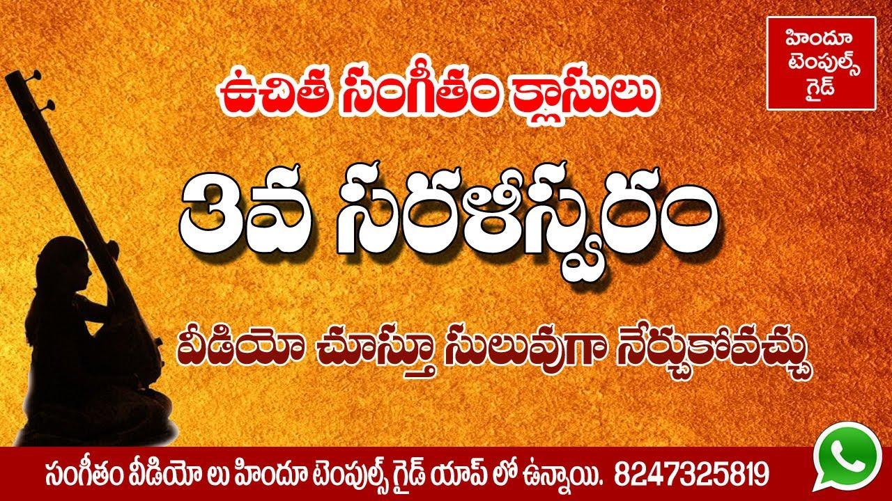 Telugu Carnatic Music 3rd Lesson Sarali Swaralu | Carnatic Music Class #3 Temples Guide