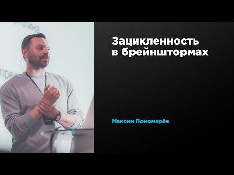 Зацикленность в брейнштормах | Максим Пономарёв | Prosmotr
