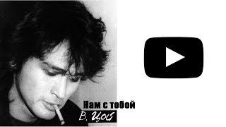 Нам с тобой Виктор Цой слушать онлайн / Группа КИНО слушать онлайн