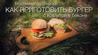 Как приготовить Царский Бургер на природе.