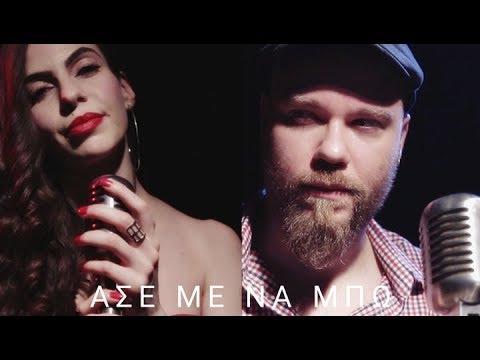 Maraveyas Ilegál - Άσε με να μπω (cover)