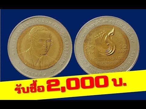 รับซื้อเหรียญ 10บาท ในราคา 2000บาท เหรียญกีฬามหาวิทยาลัยโลก ฤดูร้อน ครั้งที่24 วาระที่47