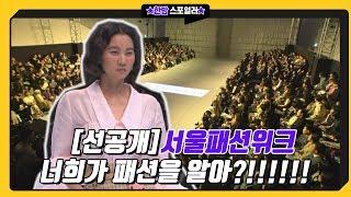 [선공개]2020 S/S 서울패션위크에 가다!!! 패션…