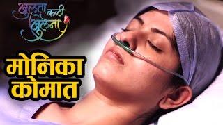Khulata Kali Khulena | Monica Slips Into Coma | Zee Marathi Serial | Abhidnya Bhave, Omprakash