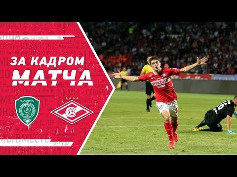 За кадром матча «Ахмат» — «Спартак»