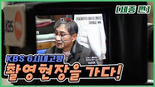 KBS 6시내고향 촬영현장을 가다! [세종 편]