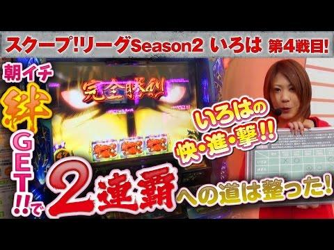 スクープリーグ! season2 vol.17