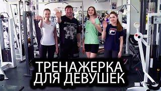 Тренажерный зал для девушек Тренировка на все группы мышц