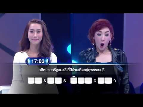 รายการ ตกสิบหยิบล้าน Still Standing Thailand 27 ตุลาคม 58 [FULL]