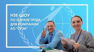 "HSE-ШОУ по охране труда для компании АО ""СУЭК"""