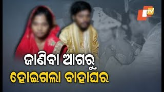 Facebook, Love & Then Marriage-Story Of An Odisha Couple