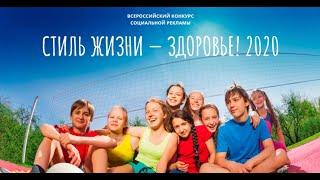 Всероссийский конкурс социальной рекламы «СТИЛЬ ЖИЗНИ – ЗДОРОВЬЕ! 2020»